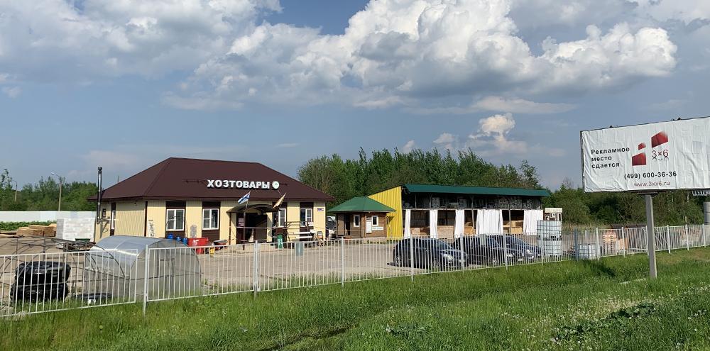 Строительный магазин в Талдоме.